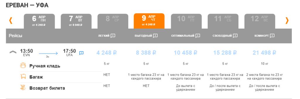 Новое направление от Азимута: Уфа - Ереван прямые рейсы от 1380 руб в одну сторону или 5 628 туда-обратно