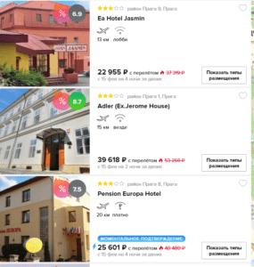 Горящие туры в Прагу из Санкт-Петербурга от 11350руб/чел