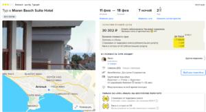 Тур из Москвы в Турцию на 7 ночей от 15150 руб/чел