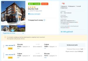 Горящие туры в Болгарию из Москвы от 18190 руб/чел