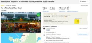 Супер горящий Таиланд из Москвы на 11 ночей  от 24500 руб/чел