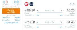 Прямые рейсы из Москвы в Белград за 6700р RT