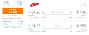 Распродажа от Air Malta. Прямые рейсы из Москвы на Мальту за 6500р (туда-обратно) Есть лето