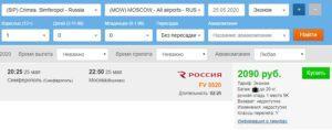 Полеты из Симферополя в Москву в июне за 2970р RT