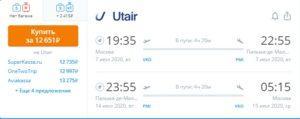 Utair. Прямые рейсы из Москвы на Пальму за 12650р RT. Самый сезон июль-август