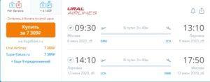 Ural Airlines. Прямые рейсы из Москвы на Кипр за 7300р RT. До конца июня