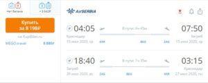Большая распродажа от Air Serbia для Москвы, Краснодара и Санкт-Петербурга. Билеты до конца года от 6300р RT