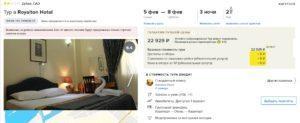 Горящие туры в Эмираты из Москвы. От 10100р/чел за 3 ночи.