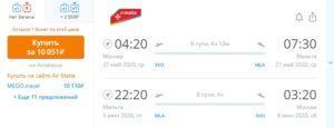 Прямые рейсы из Москвы на Мальту всего за 10 тысяч рублей