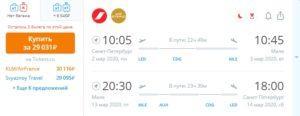Из Санкт-Петербурга на Мальдивы на 8 марта всего от 29тыс рублей