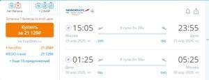 Полеты из Москвы в Дели вместе с Аэрофлотом от 20 тысяч рублей