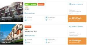 Горящие туры из Москвы в Таиланд или Вьетнам на неделю от 17000/20000 рублей