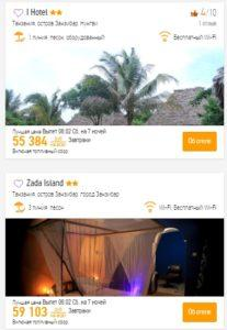 Горящие туры в Танзанию из Москвы на неделю всего от 27 тысяч рублей