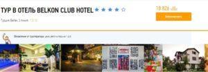 Горящий тур из Краснодара в Турцию на неделю от 8400 рублей