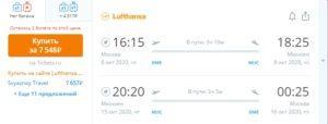 Прямые рейсы из Москвы в Мюнхен в октябре всего от 7500 рублей