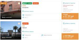 Недельный тур из Москвы в Марокко в марте всего от 25 тысяч рублей