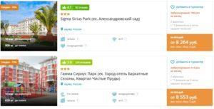 Тур в Сочи на 3 ночи из Москвы всего от 4000 рублей