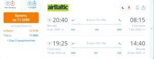 Норвегия или Швеция летом из Москвы всего от 11500 рублей