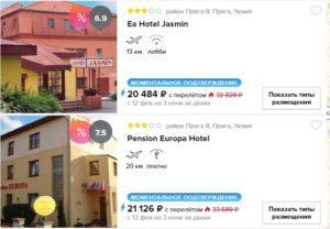 Горящие туры из Москвы и Питера в Прагу на 3 ночи от 10 тысяч рублей