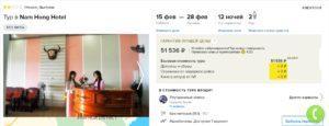 Горящие туры из Санкт-Петербурга во Вьетнам на 13 ночей от 25тыс рублей