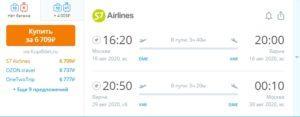 Прямые рейсы в Варну из Москвы всё лето от S7 от 6700 рублей