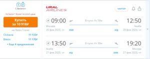 Прямой рейс в Иорданию на 23 февраля из Москвы от 10900 рублей