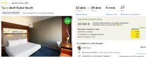 Тур в ОАЭ на праздники из Москвы всего от 12500 рублей