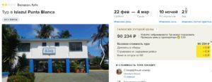 Куба на 10 ночей из Москвы от 44 тысяч рублей за человека