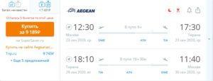 Полеты из Москвы в Албанию от 9000 рублей!