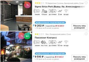 8 ночей в Сочи из Москвы всего от 4500 рублей