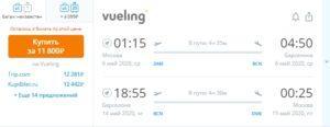 Прямые рейсы из Москвы в Барселону в мае всего от 10тыс рублей