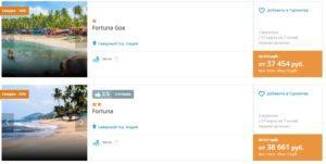 Туры на Гоа в феврале и марте из Москвы всего от 12000/18000 рублей