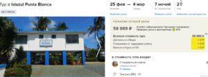 Неделя на Кубе из Москвы всего за 29500 рублей