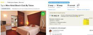 Тур на 11 ночей в Мексику из Москвы на 8 марта всего от 38 тысяч рублей