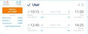 Utair: Полеты летом из Москвы в Ригу всего за 6300 рублей