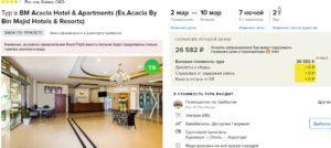 Тур на неделю прямо на 8 марта в ОАЭ из Краснодара всего за 13 тысяч рублей
