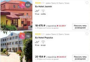 Короткий тур в Прагу из Петербурга всего за 9000 рублей