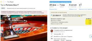 Рекордный тур! Из Москвы в Индию на неделю всего от 10400 рублей