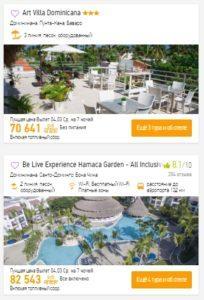 Недельный тур из Москвы в Доминикану прямо на 8 марта всего от 35тыс рублей за человека