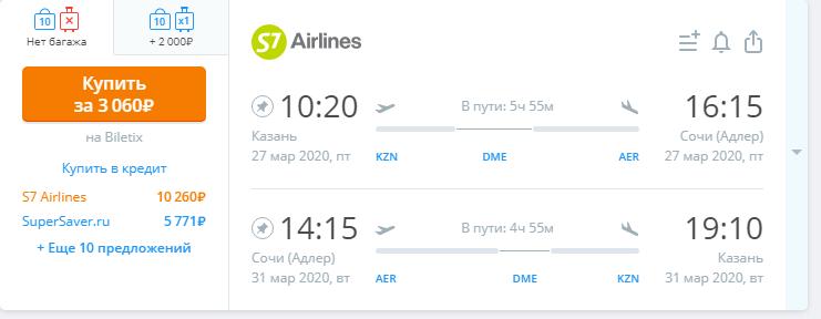 Дешевые билеты по России от авиакомпании S7. Билеты между Питером, Москвой и регионами от 2500 р туда-обратно.