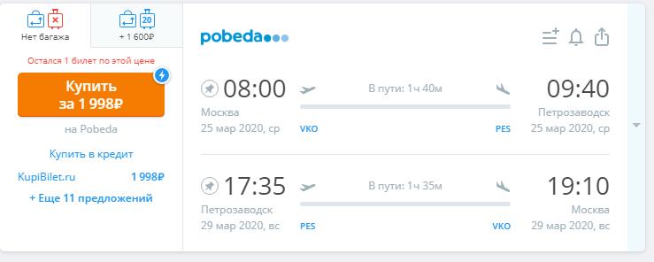 Из Москвы в Карелию весной от 1 998 р туда-обратно