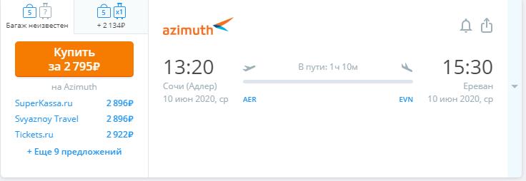 Авиакомпания Азимут открывает продажу билетов из Сочи в Ереван на летний период.