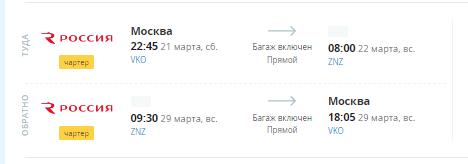 Горящий тур в Танзанию на о. Занзибар из Москвы на неделю от 31 200 р/чел.