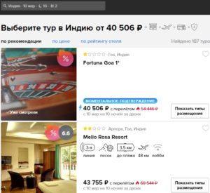 Подборка дешевых туров на Гоа для Казани, Краснодара и Ростова-на-Дону