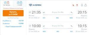Новая распродажа Air Serbia. Полеты из России и из Хельсинки от 6600р RT