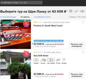 8 марта на Шри-Ланке! Тур на 11 ночей из Москвы всего от 21500 рублей за человека