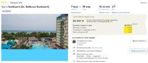 Горящие туры на Кубу из Москвы от 31600р/чел за 10 ночей