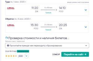 Распродажа Уральских Авиалиний. Полеты из Москвы по многим направлениям за 3700р (туда-обратно)