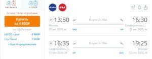 Все лето. Полеты из Москвы в Крым от 6600р (туда-обратно)