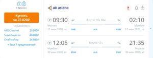 Небольшая распродажа у AirAstana: полеты из Москвы и Питера от 15тыс рублей